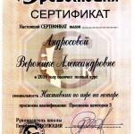 Гитарный сертификат Андросова