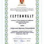 Николо-Угрешская конференция