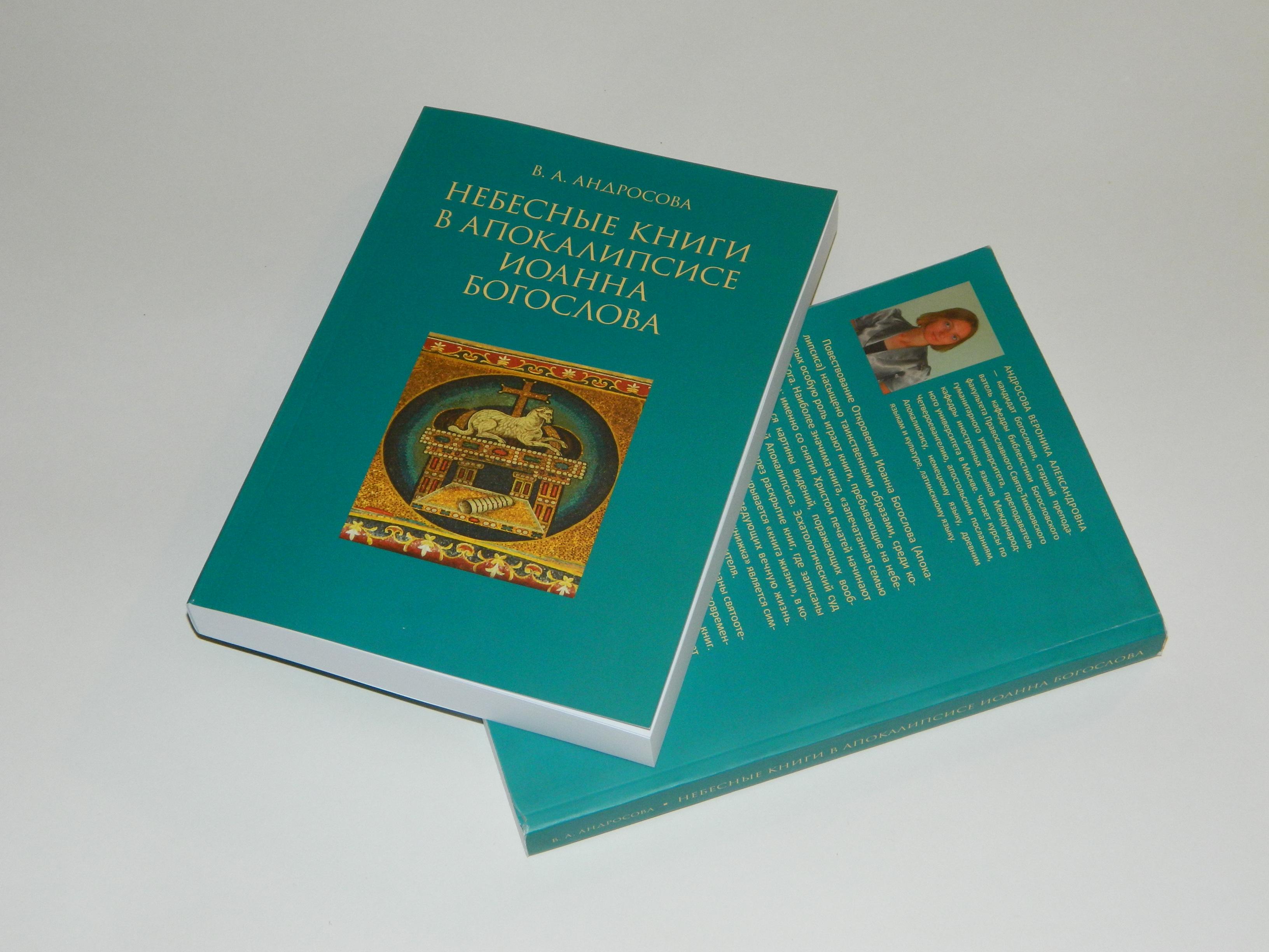тайная книга иоанна аудиокнига слушать онлайн использования