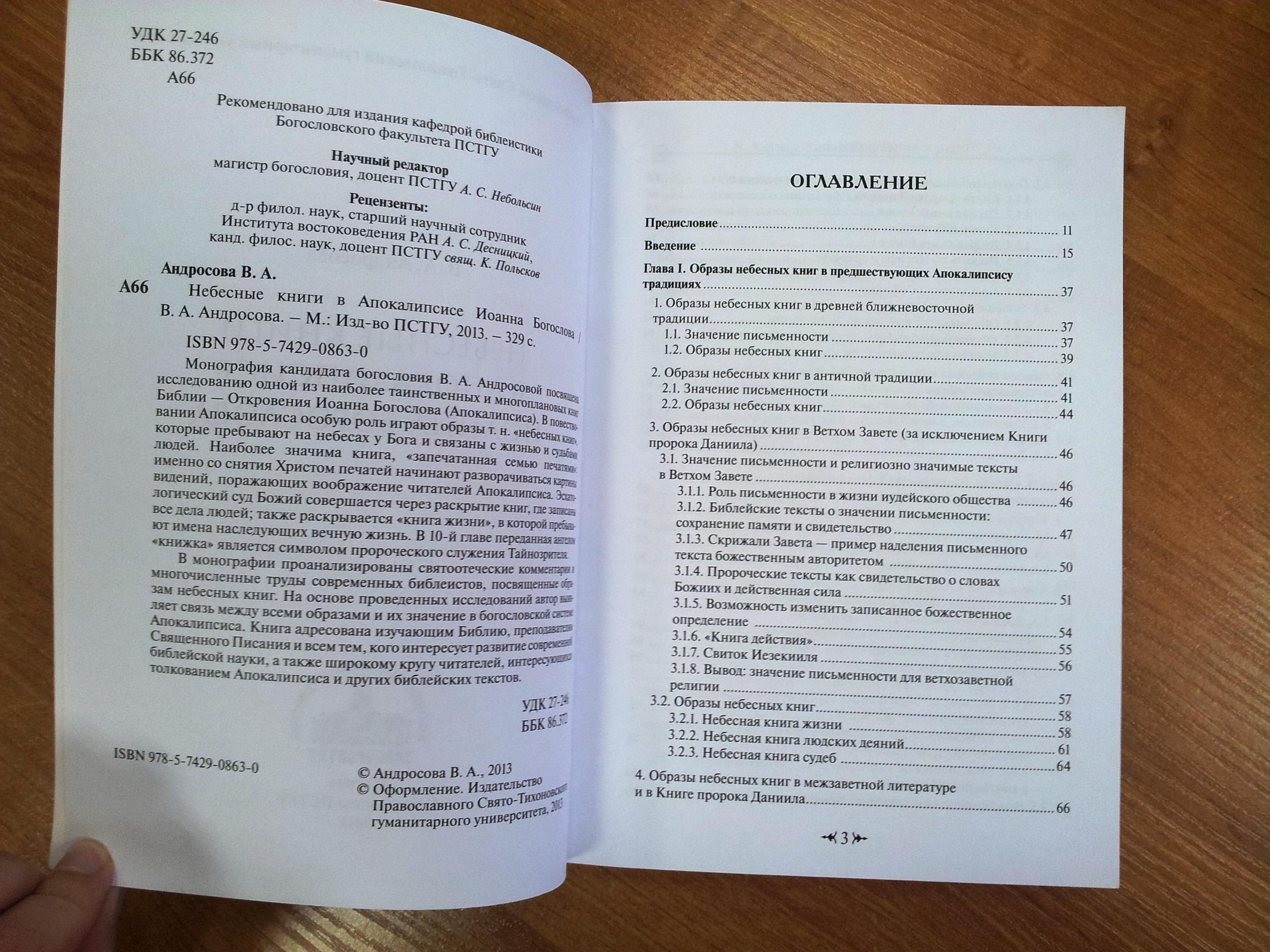 Как сделать библиографическое описание для диссертации