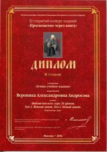 0000 диплом Андросовой Просвещение через книгу