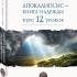 Cover_Apokalipsis.indd